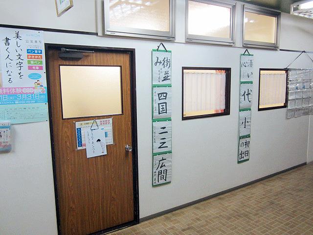 第2文化教室
