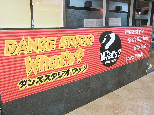 ダンススタジオWhat's?
